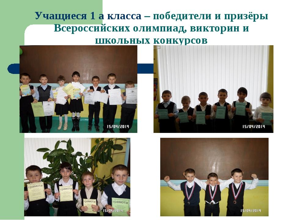 Учащиеся 1 а класса – победители и призёры Всероссийских олимпиад, викторин и...