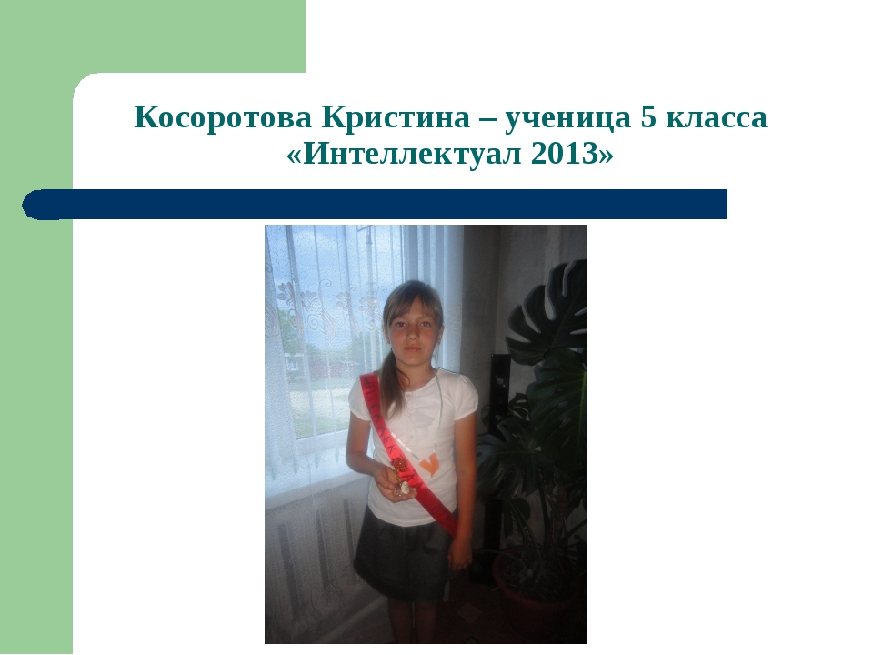 Косоротова Кристина – ученица 5 класса «Интеллектуал 2013»