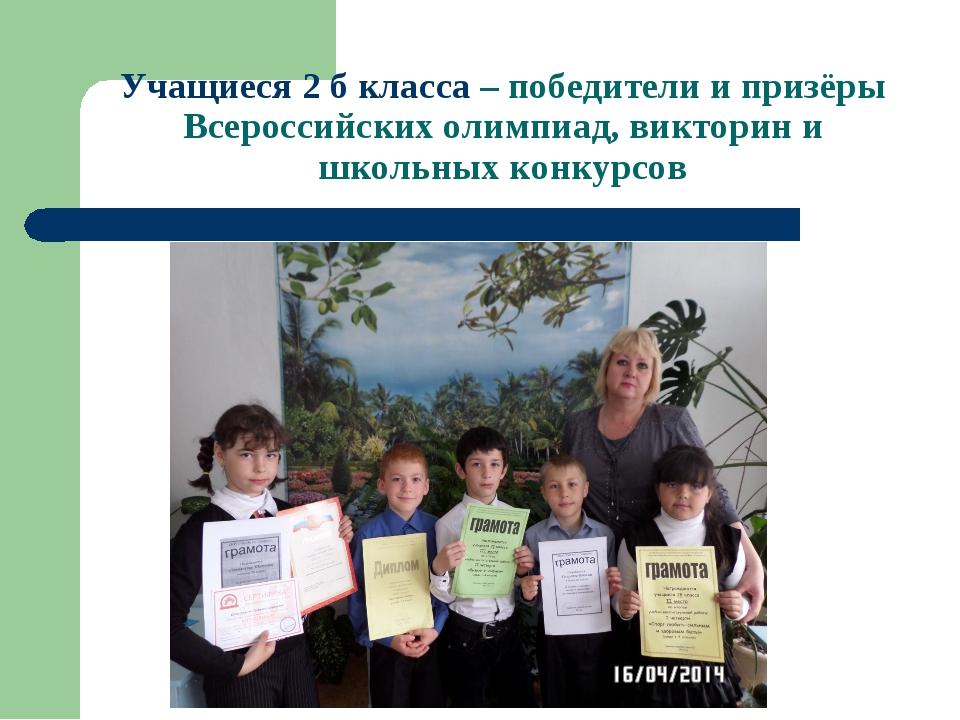 Учащиеся 2 б класса – победители и призёры Всероссийских олимпиад, викторин и...