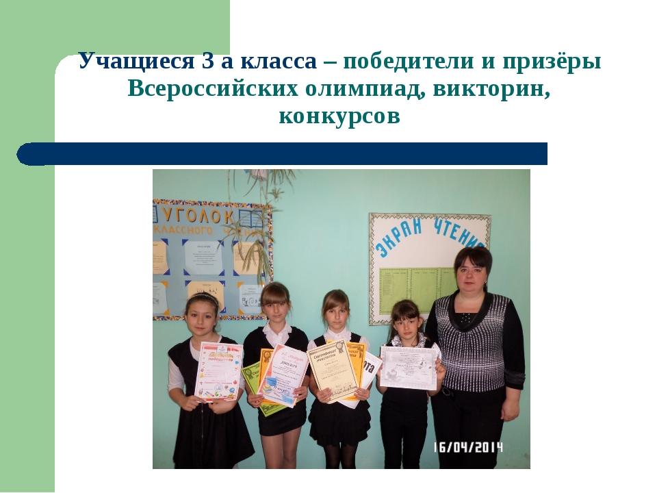 Учащиеся 3 а класса – победители и призёры Всероссийских олимпиад, викторин,...