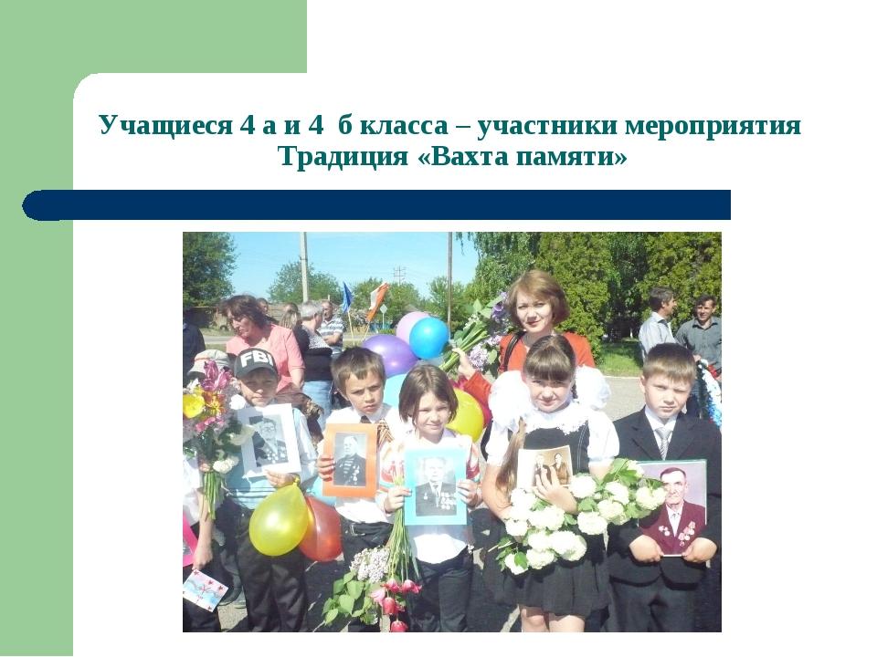 Учащиеся 4 а и 4 б класса – участники мероприятия Традиция «Вахта памяти»