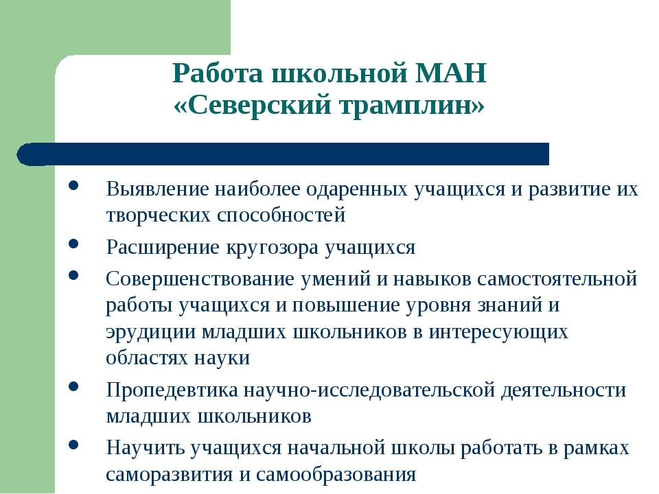 Работа школьной МАН «Северский трамплин» Выявление наиболее одаренных учащихс...
