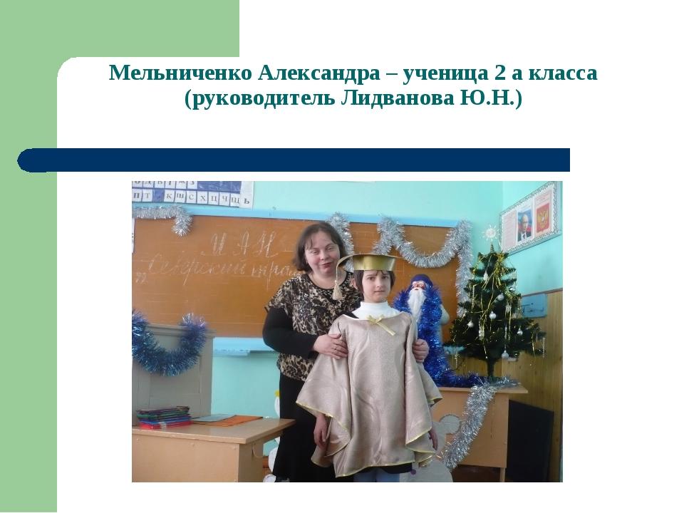 Мельниченко Александра – ученица 2 а класса (руководитель Лидванова Ю.Н.)