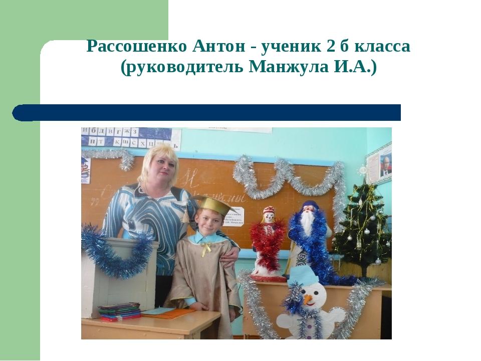 Рассошенко Антон - ученик 2 б класса (руководитель Манжула И.А.)