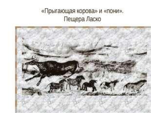 «Прыгающая корова» и «пони». Пещера Ласко