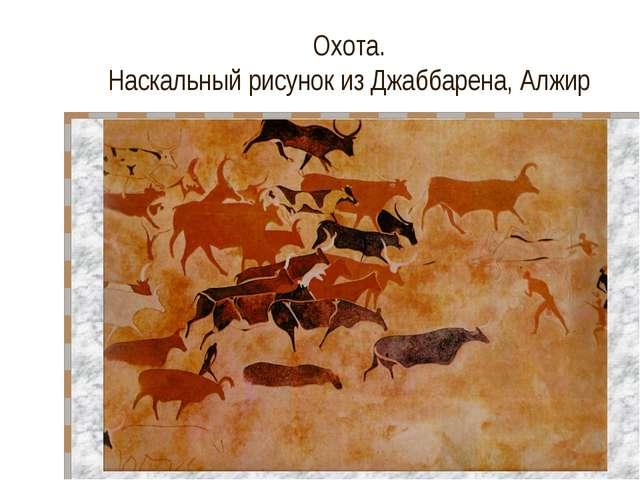 Охота. Наскальный рисунок из Джаббарена, Алжир