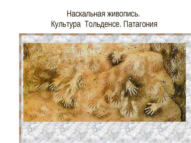 Наскальная живопись. Культура Тольденсе. Патагония