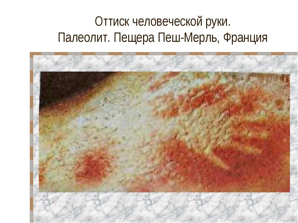 Оттиск человеческой руки. Палеолит. Пещера Пеш-Мерль, Франция