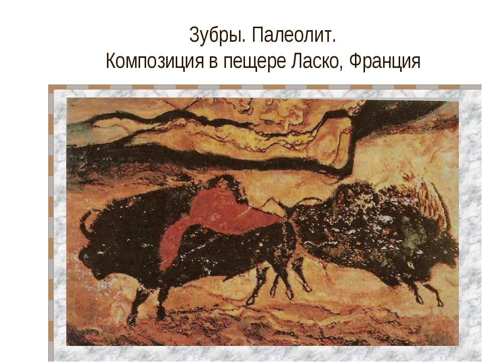 Зубры. Палеолит. Композиция в пещере Ласко, Франция