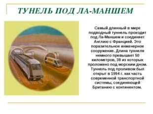 ТУНЕЛЬ ПОД ЛА-МАНШЕМ Самый длинный в мире подводный туннель проходит под Ла-М