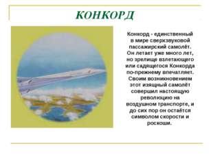 КОНКОРД Конкорд - единственный в мире сверхзвуковой пассажирский самолёт. Он