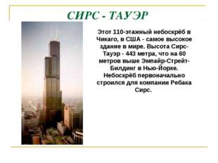 СИРС - ТАУЭР Этот 110-этажный небоскрёб в Чикаго, в США - самое высокое здани
