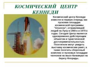 КОСМИЧЕСКИЙ ЦЕНТР КЕННЕДИ Космический центр Кеннеди известен в первую очередь