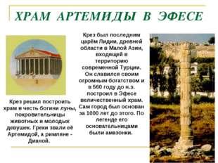 ХРАМ АРТЕМИДЫ В ЭФЕСЕ Крез решил построить храм в честь богини луны, покровит