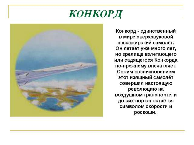 КОНКОРД Конкорд - единственный в мире сверхзвуковой пассажирский самолёт. Он...