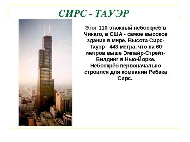СИРС - ТАУЭР Этот 110-этажный небоскрёб в Чикаго, в США - самое высокое здани...