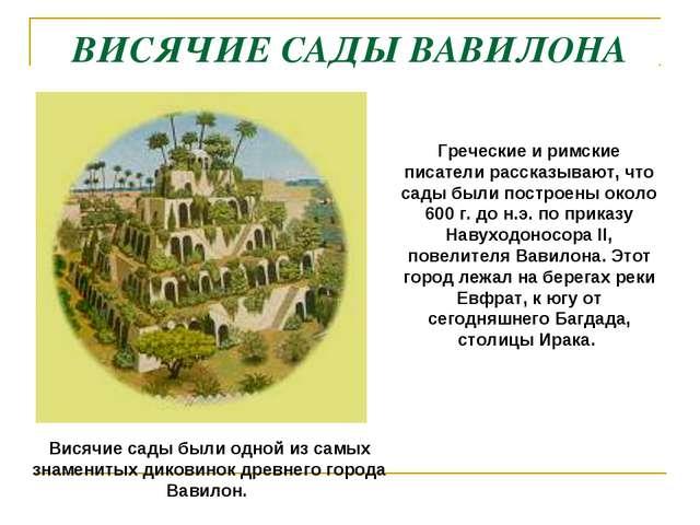 ВИСЯЧИЕ САДЫ ВАВИЛОНА Висячие сады были одной из самых знаменитых диковинок д...