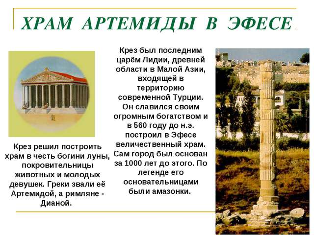 ХРАМ АРТЕМИДЫ В ЭФЕСЕ Крез решил построить храм в честь богини луны, покровит...