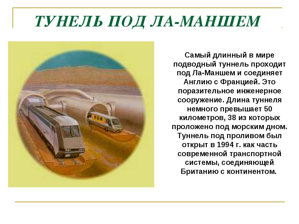 ТУНЕЛЬ ПОД ЛА-МАНШЕМ Самый длинный в мире подводный туннель проходит под Ла-М...