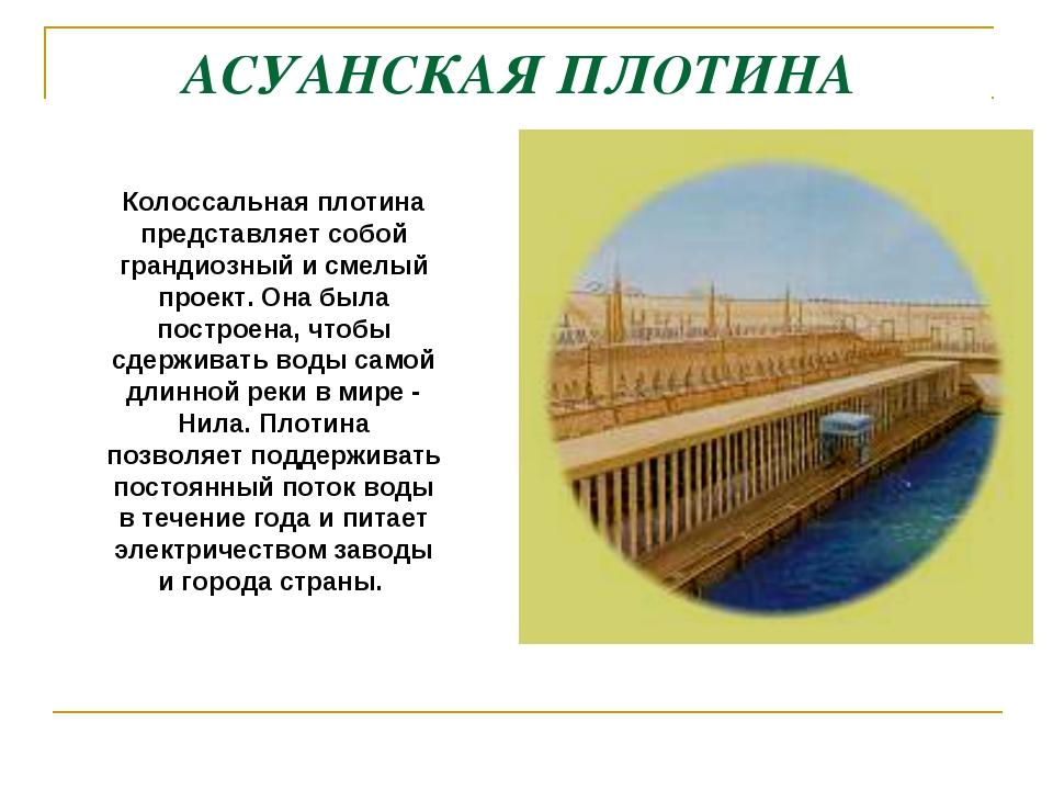 АСУАНСКАЯ ПЛОТИНА Колоссальная плотина представляет собой грандиозный и смелы...