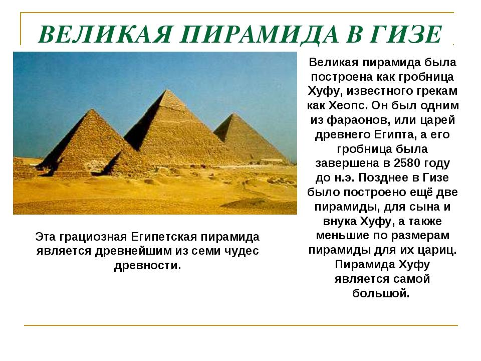ВЕЛИКАЯ ПИРАМИДА В ГИЗЕ Великая пирамида была построена как гробница Хуфу, из...