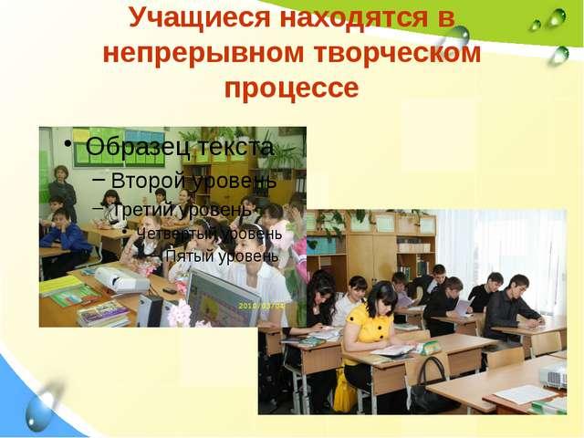 Учащиеся находятся в непрерывном творческом процессе