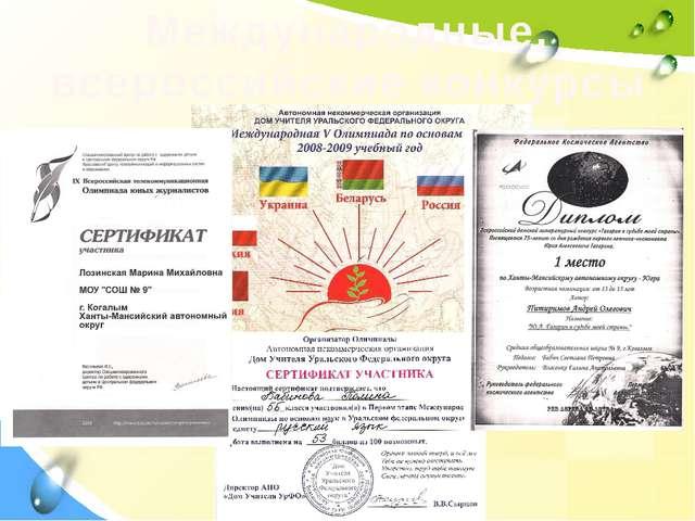 Международные, всероссийские конкурсы