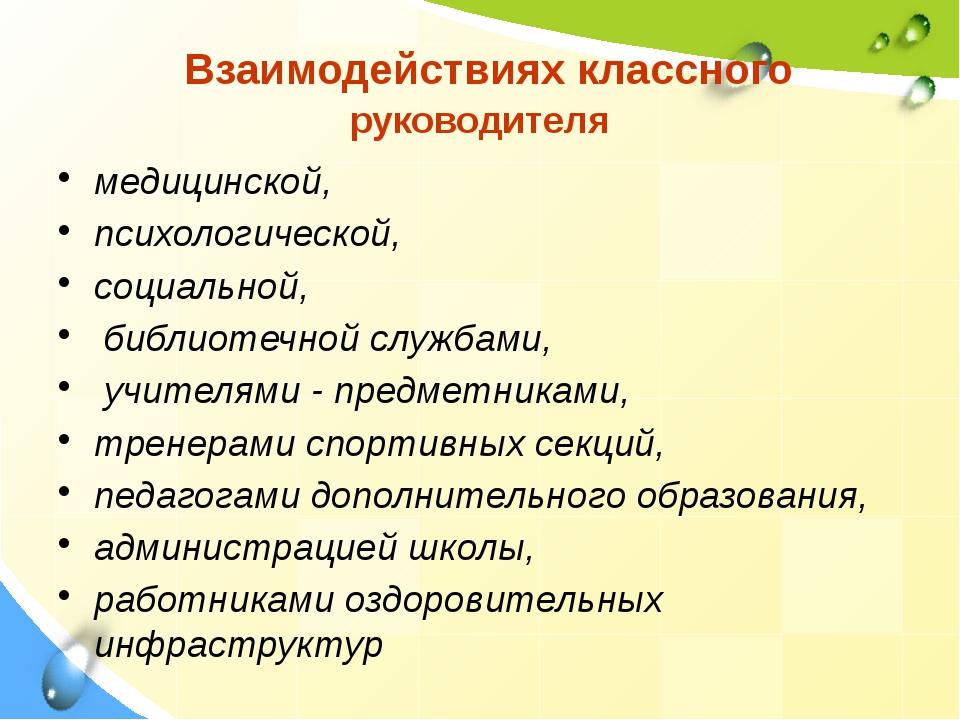 Взаимодействиях классного руководителя медицинской, психологической, социаль...