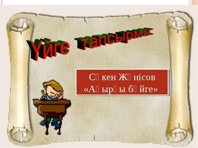 Сәкен Жүнісов «Ақырғы бәйге»