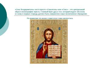 «Спас Вседержитель» часто просто «Спаситель» или «Спас» – это центральный обр