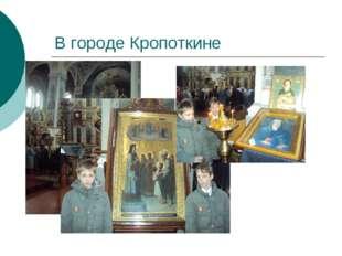 В городе Кропоткине