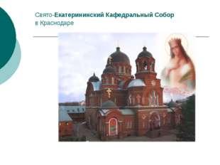 Свято-ЕкатерининскийКафедральный Собор в Краснодаре