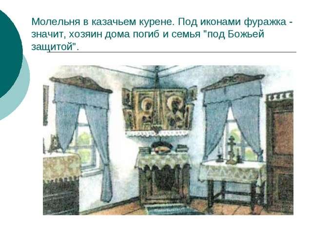 Молельня в казачьем курене. Под иконами фуражка - значит, хозяин дома погиб и...