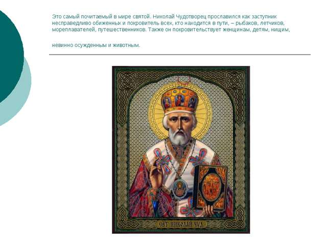 Это самый почитаемый в мире святой. Николай Чудотворец прославился как заступ...
