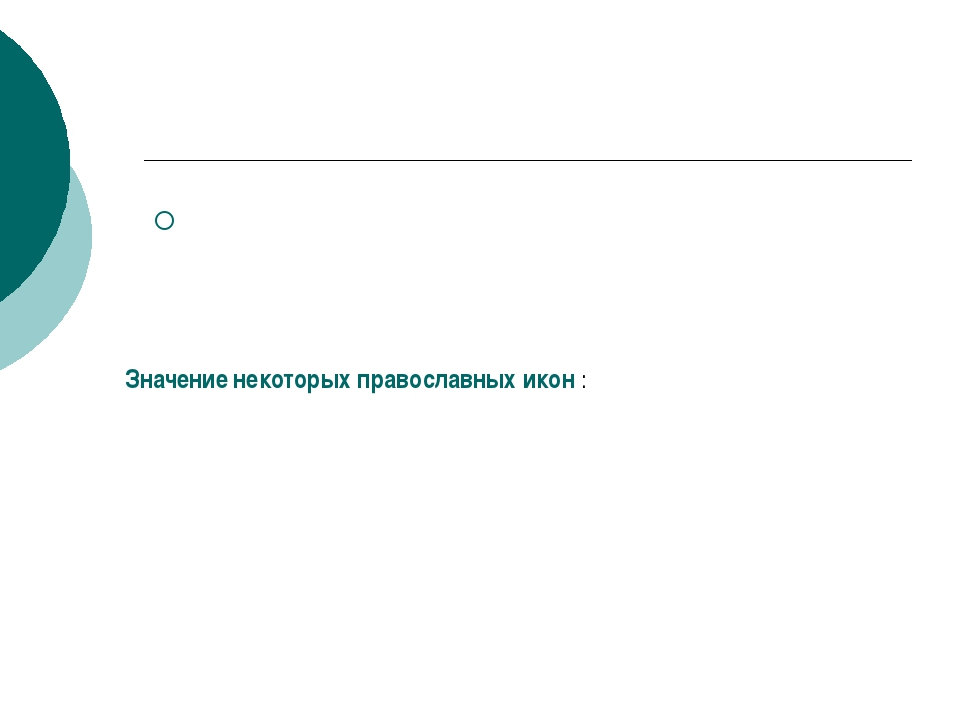 Значениенекоторых православныхикон: