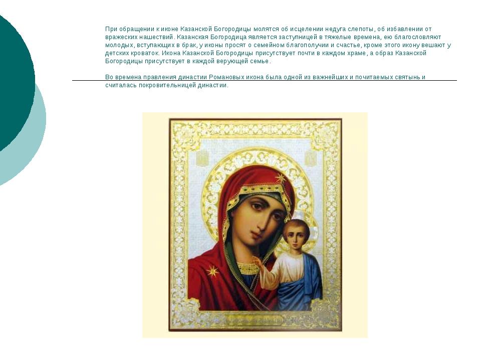 При обращении к иконе Казанской Богородицы молятся об исцелении недуга слепо...