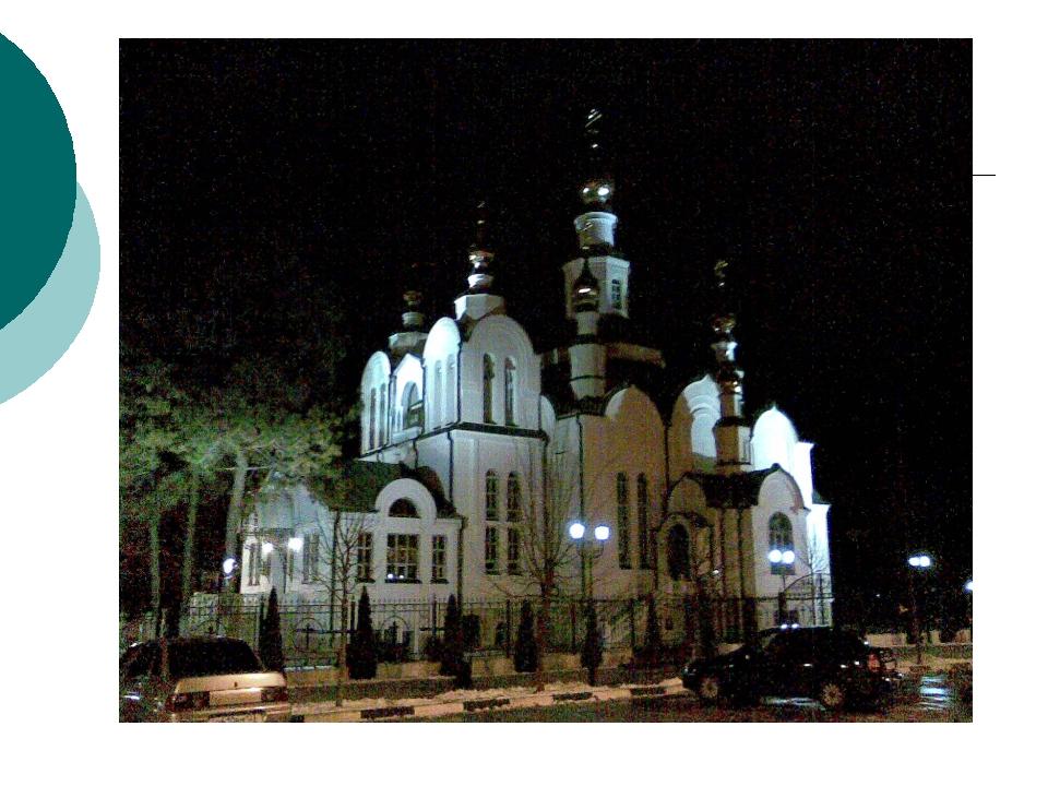 Армавир. Церковь Николая Чудотворца