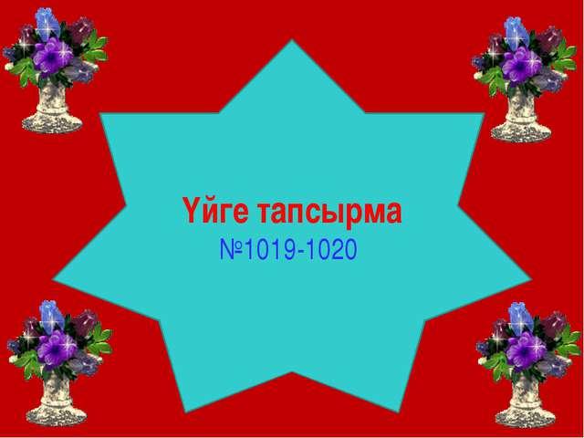 Үйге тапсырма №1019-1020
