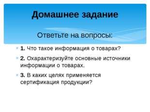 1. Что такое информация о товарах? 2. Охарактеризуйте основные источники инфо