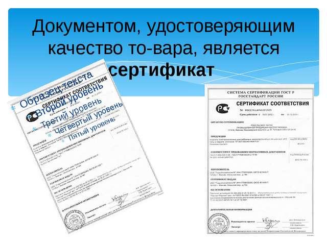 Документом, удостоверяющим качество товара, является сертификат