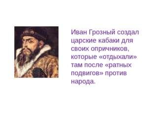 Иван Грозный создал царские кабаки для своих опричников, которые «отдыхали»