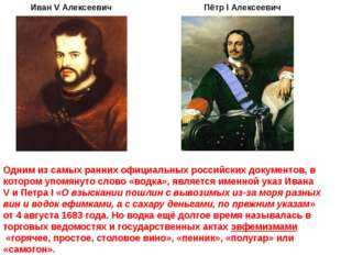 Иван V Алексеевич Пётр I Алексеевич Одним из самых ранних официальных российс