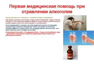 Первая медицинская помощь при отравлении алкоголем Первое действие при отрав