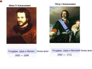 Иван V Алексеевич Пётр I Алексеевич Государь, Царь и Великий Князь всея Руси