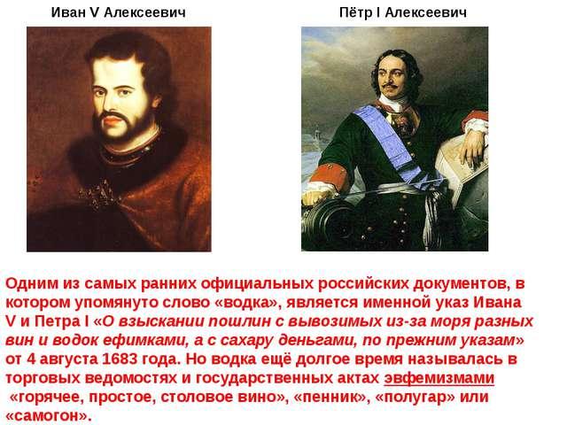Иван V Алексеевич Пётр I Алексеевич Одним из самых ранних официальных российс...