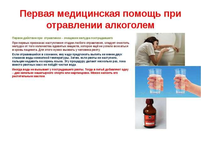 Первая медицинская помощь при отравлении алкоголем Первое действие при отрав...