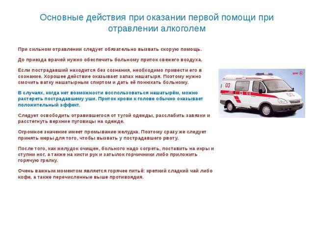 Основные действия при оказании первой помощи при отравлении алкоголем При сил...