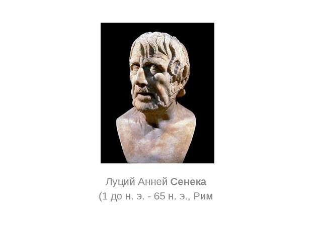 Луций Анней Сенека (1 до н. э. - 65 н. э., Рим