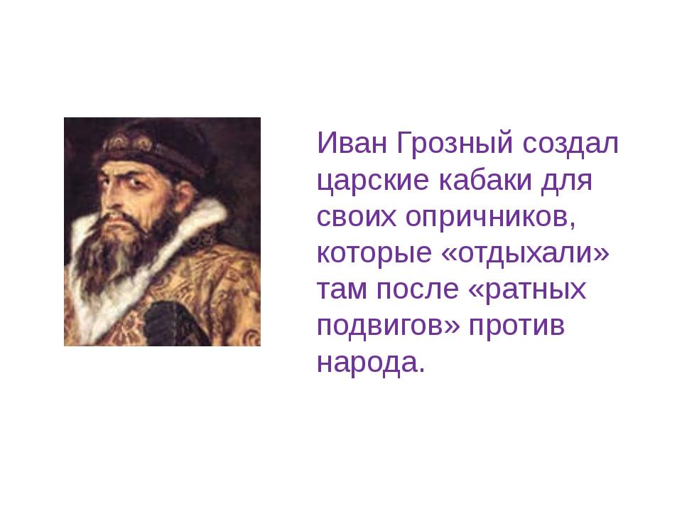 Иван Грозный создал царские кабаки для своих опричников, которые «отдыхали»...