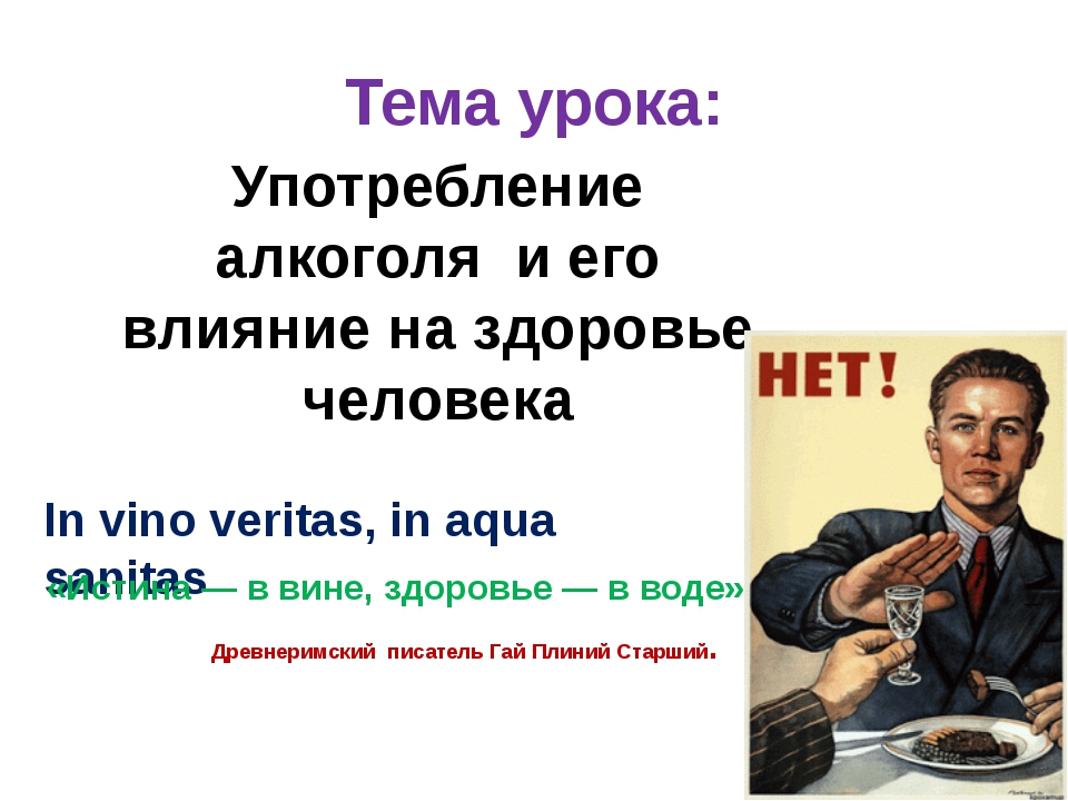 Тема урока: Употребление алкоголя и его влияние на здоровье человека In vino...